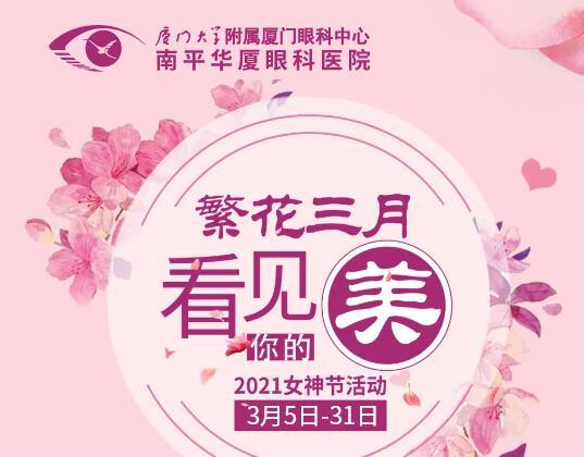 南平华厦眼科医院女神节优惠活动