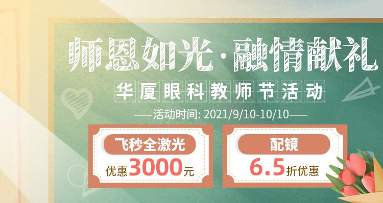 南平教师节活动banner